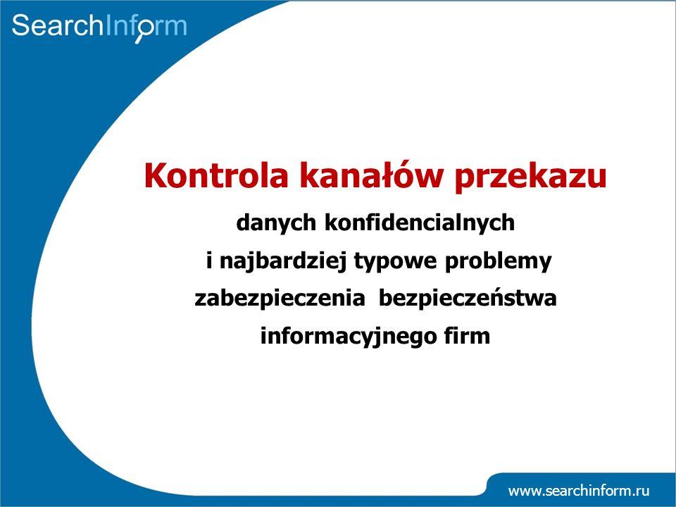 www.searchinform.ru Kontrola kanałów przekazu danych konfidencialnych i najbardziej typowe problemy zabezpieczenia bezpieczeństwa informacyjnego firm