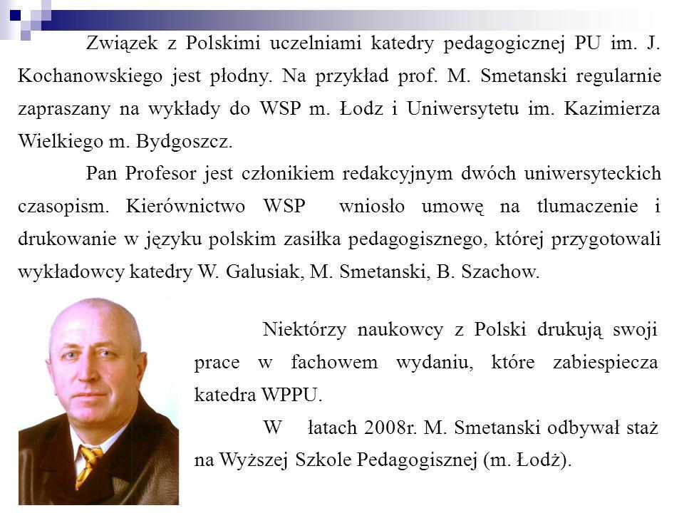 Związek z Polskimi uczelniami katedry pedagogicznej PU im. J. Kochanowskiego jest płodny. Na przykład prof. M. Smetanski regularnie zapraszany na wykł