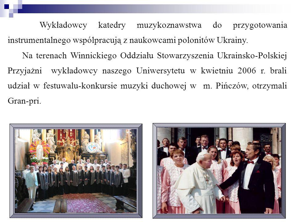 Wykładowcy katedry muzykoznawstwa do przygotowania instrumentalnego wspólpracują z naukowcami polonitów Ukrainy. Na terenach Winnickiego Oddziału Stow