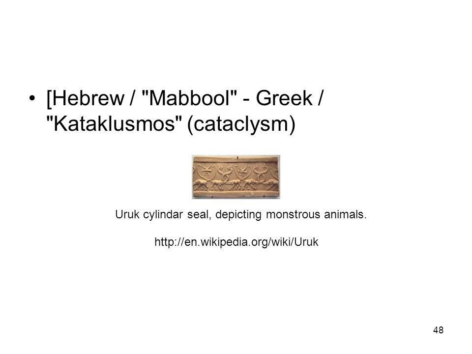 48 [Hebrew /