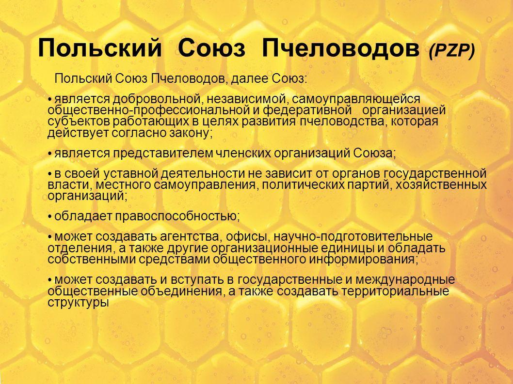 Польский Союз Пчеловодов (PZP) Польский Союз Пчеловодов, далее Союз: является добровольной, независимой, самоуправляющейся общественно-профессионально