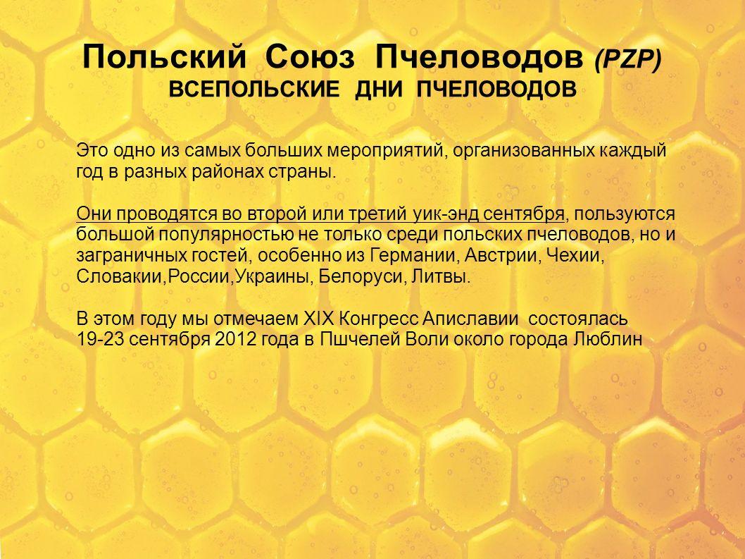 Польский Союз Пчеловодов (PZP) ВСЕПОЛЬСКИЕ ДНИ ПЧЕЛОВОДОВ Это одно из самых больших мероприятий, организованных каждый год в разных районах страны. Он