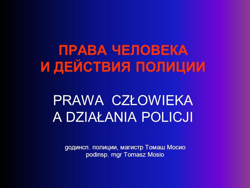 ПОЛИЦЕЙСКИЙ – ЭТО СЛУГA ЗАКОНА И ОСНОВНЫХ СВОБОД POLICJANT – SŁUGĄ PRAWA I PODSTAWOWYCH WOLNOŚCI ПРАВА И СВОБОДЫ ЧЕЛОВЕКА СУЩЕСТВУЮТ НЕЗАВИСИМО ОТ ВОЛИ ГОСУДАРСТВА PRAWA I WOLNOŚCI CZŁOWIEKA ISTNIEJĄ NIEZALEŻNIE OD WOLI PAŃSTWA ГОСУДАРСТВО СОЗДАЁТ СИСТЕМУ ИХ ЗАЩИТЫ И ОТВЕЧАЕТ ЗА РЕАЛИЗАЦИЮ ДАННЫХ ПРАВ И СВОБОД PAŃSTWO TWORZY SYSTEM ICH OCHRONY I JEST ODPOWIEDZIALNE ZA ICH REALIZACJĘ ПОЛИЦЕЙСКИЙ ЯВЛЯЕТСЯ ПРЕДСТАВИТЕЛЕМ ГОСУДАРСТВА POLICJANT JEST PRZEDSTAWICIELEM PAŃSTWA