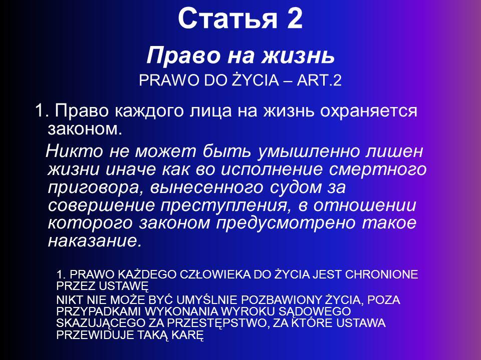 Статья 2 Право на жизнь PRAWO DO ŻYCIA – ART.2 1. Право каждого лица на жизнь охраняется законом.