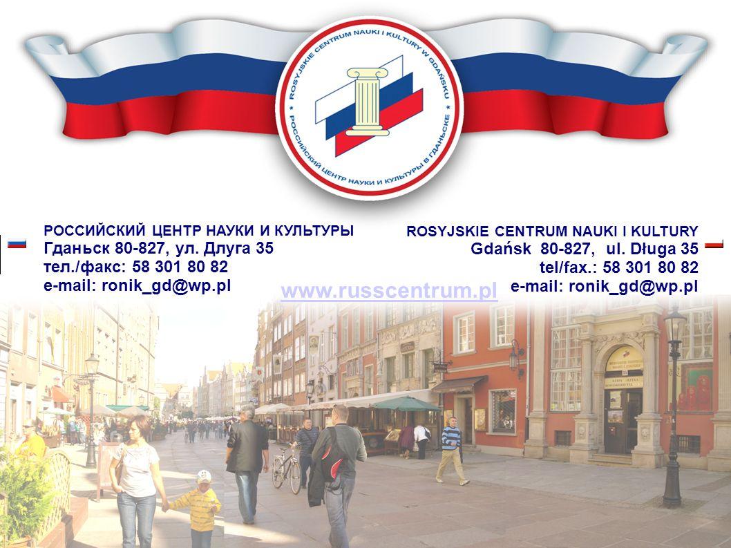 РОССИЙСКИЙ ЦЕНТР НАУКИ И КУЛЬТУРЫ Гданьск 80-827, ул.