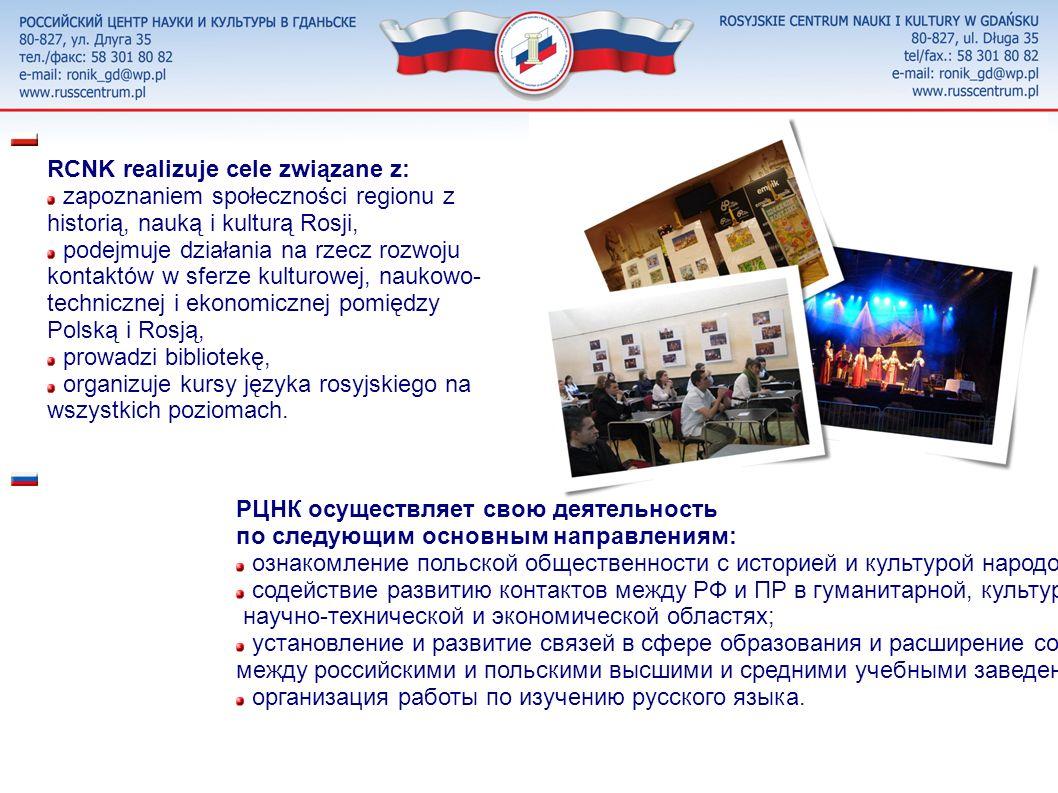 Rosyjskie Centrum Nauki i Kultury w Gdańsku jest przedstawicielstwem Oddziału Federalnej Agencji ds. Wspólnoty Niepodległych Państw, Rodaków Mieszkają