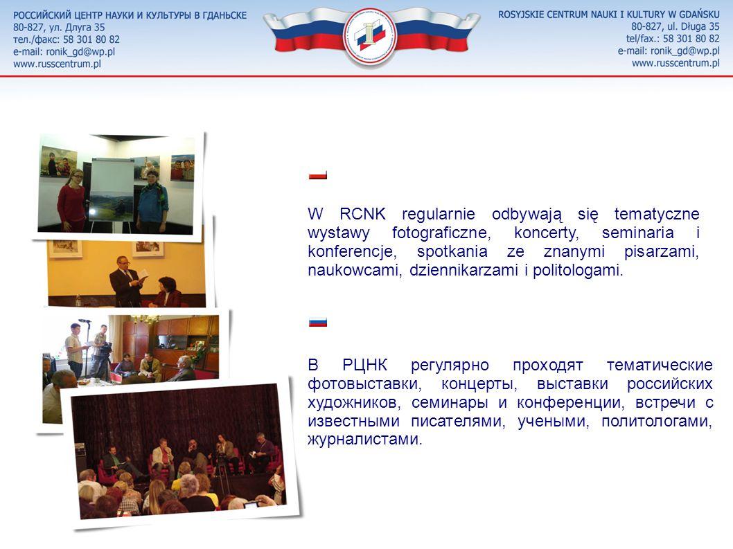 В РЦНК регулярно проходят тематические фотовыставки, концерты, выставки российских художников, семинары и конференции, встречи с известными писателями, учеными, политологами, журналистами.