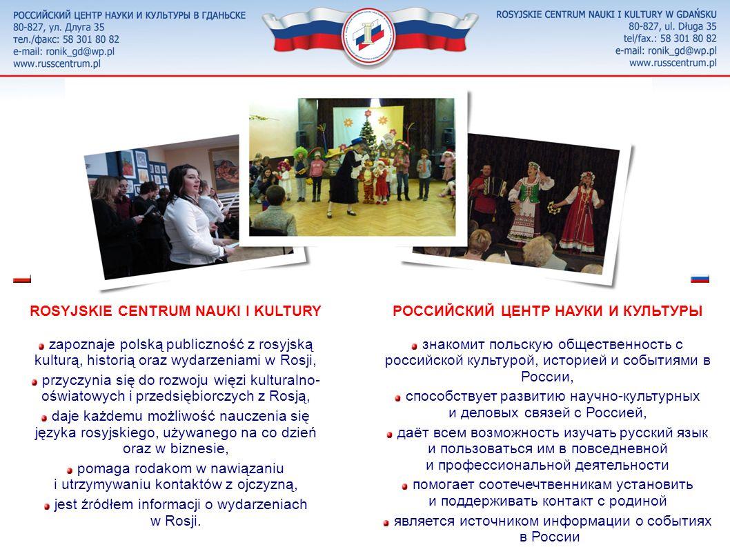 Rosyjskie Centrum Nauki i Kultury dysponuje dużą salą koncertowo- kinową (120 miejsc) i małą (20 miejsc) do organizacji spotkań literackich, seminarió