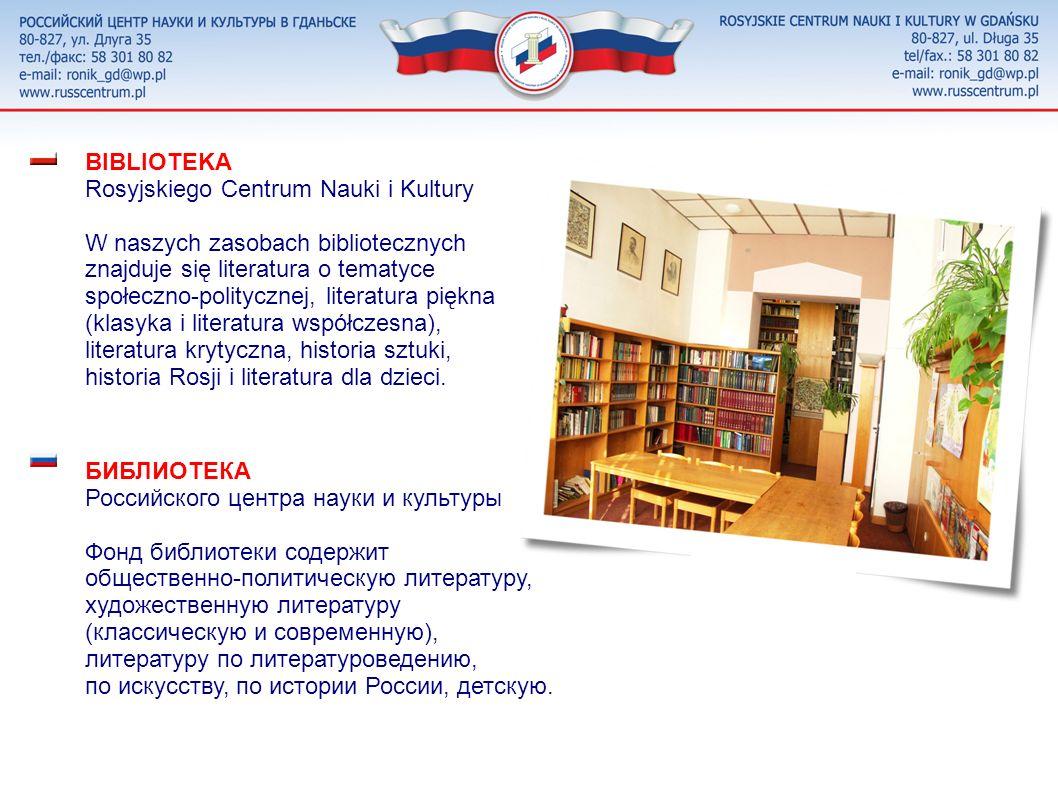 РОССИЙСКИЙ ЦЕНТР НАУКИ И КУЛЬТУРЫ знакомит польскую общественность с российской культурой, историей и событиями в России, способствует развитию научно