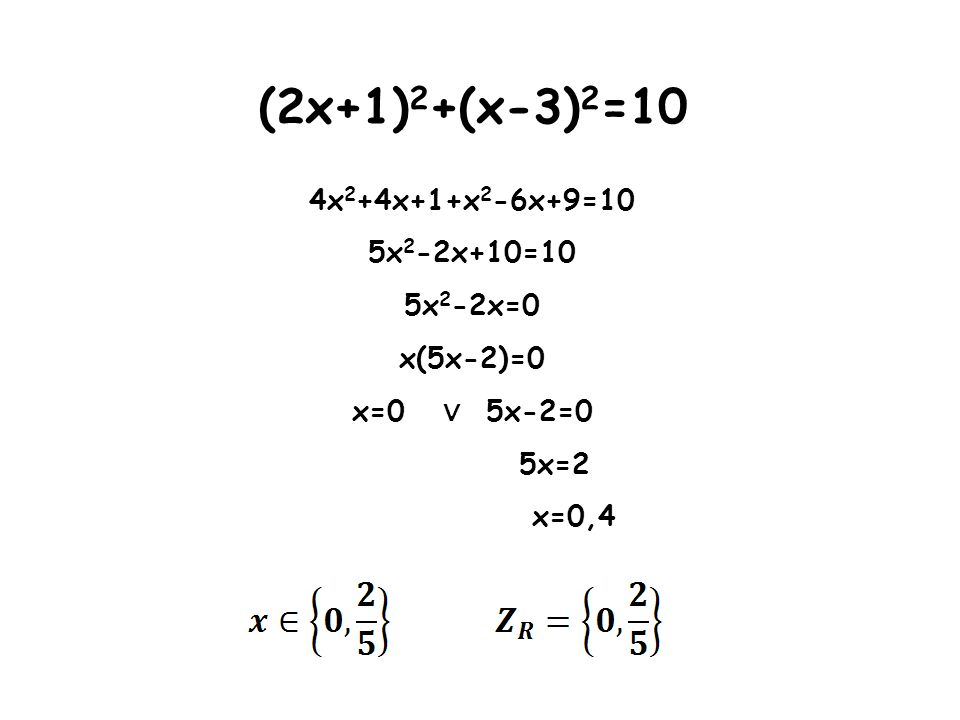 (2x+1) 2 +(x-3) 2 =10 4x 2 +4x+1+x 2 -6x+9=10 5x 2 -2x+10=10 5x 2 -2x=0 x(5x-2)=0 x=0 5x-2=0 5x=2 x=0,4