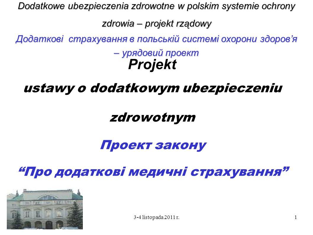3-4 listopada 2011 r.1 Dodatkowe ubezpieczenia zdrowotne w polskim systemie ochrony zdrowia – projekt rządowy Додаткові страхування в польській систем