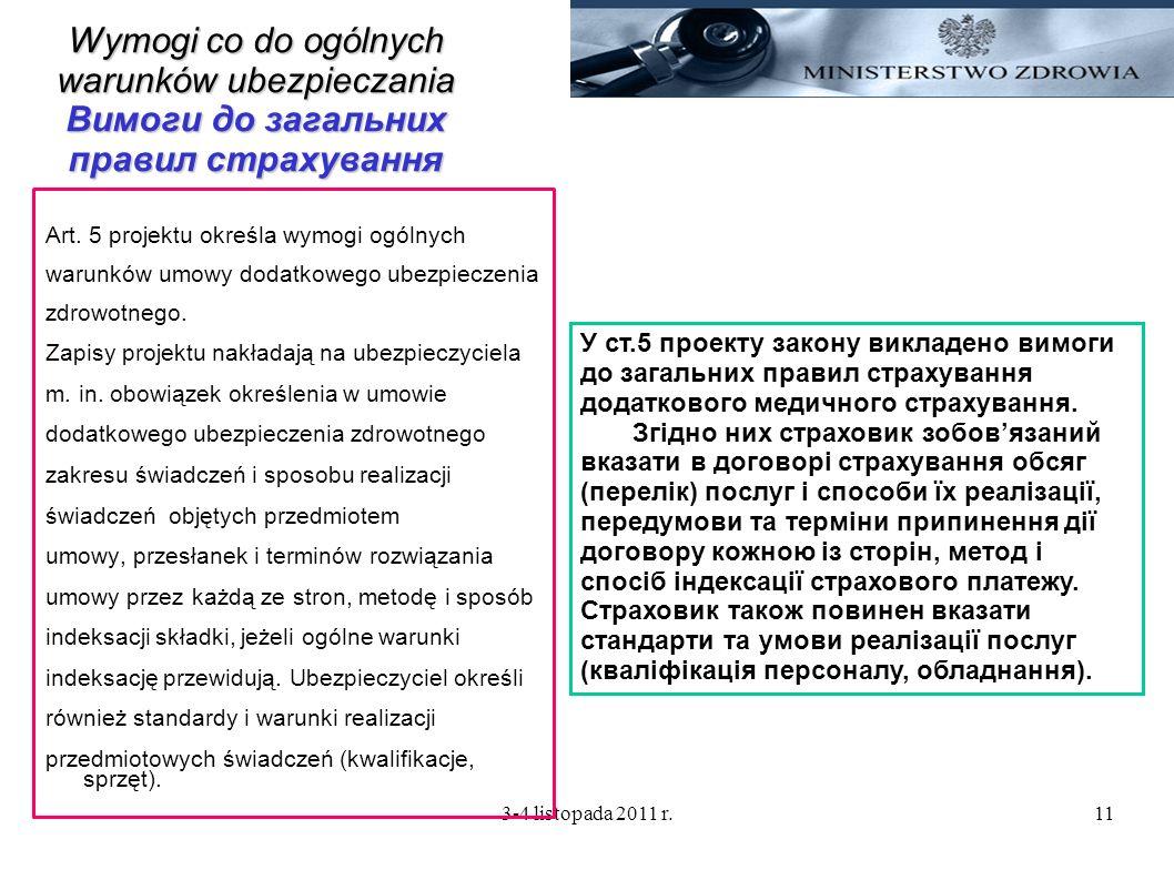 3-4 listopada 2011 r.11 Wymogi co do ogólnych warunków ubezpieczania Вимоги до загальних правил страхування Art. 5 projektu określa wymogi ogólnych wa