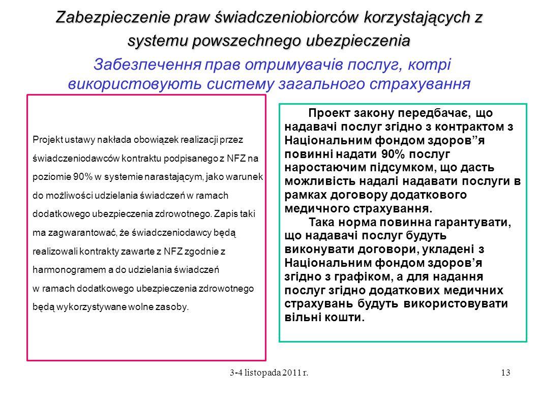 3-4 listopada 2011 r.13 Zabezpieczenie praw świadczeniobiorców korzystających z systemu powszechnego ubezpieczenia Zabezpieczenie praw świadczeniobior