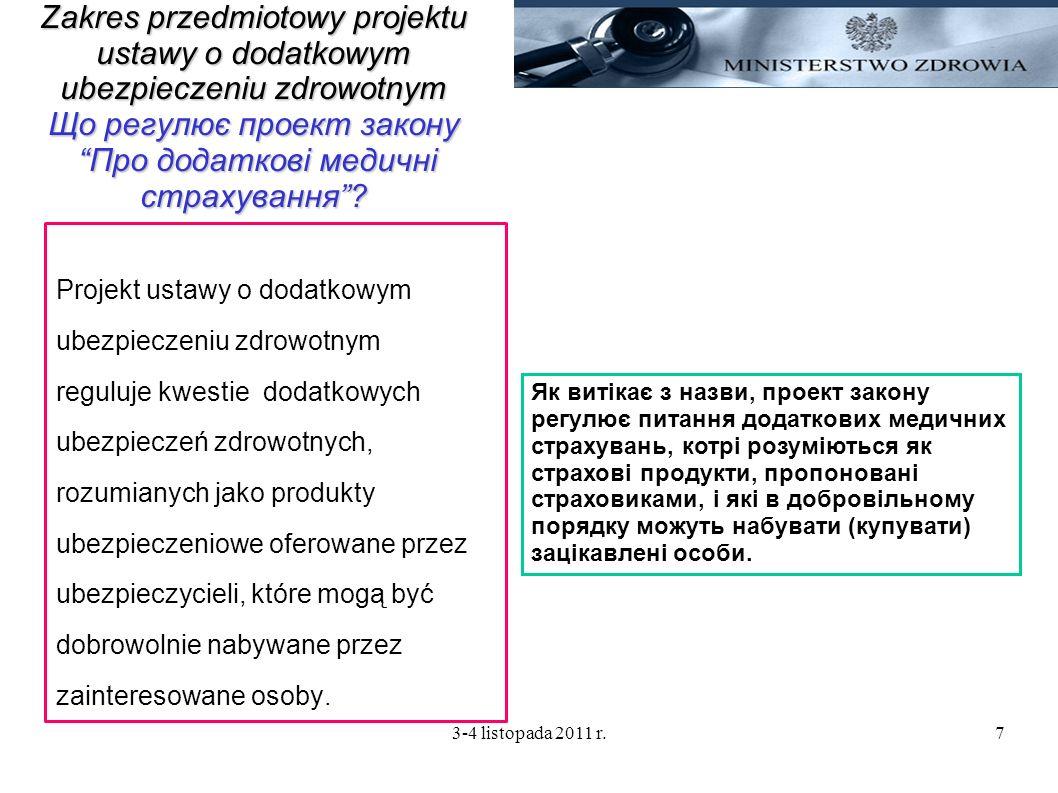 3-4 listopada 2011 r.7 Zakres przedmiotowy projektu ustawy o dodatkowym ubezpieczeniu zdrowotnym Що регулює проект закону Про додаткові медичні страху