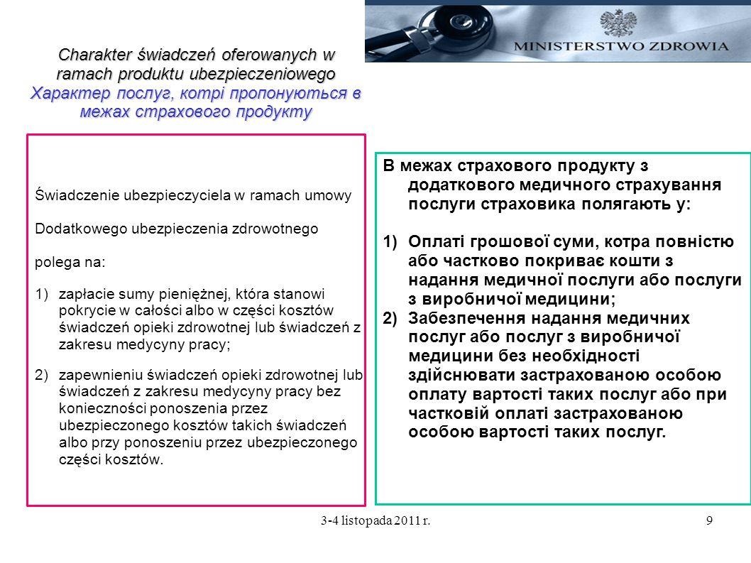 3-4 listopada 2011 r.9 Charakter świadczeń oferowanych w ramach produktu ubezpieczeniowego Характер послуг, котрі пропонуються в межах страхового прод