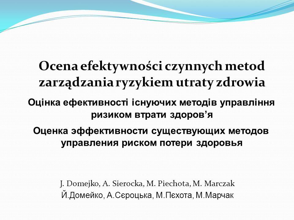 Ocena efektywności czynnych metod zarządzania ryzykiem utraty zdrowia Оцінка ефективності існуючих методів управління ризиком втрати здоровя Оценка эф