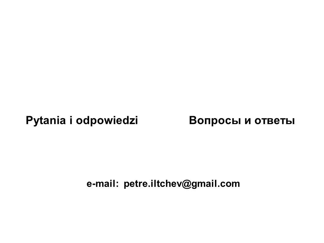 e-mail: petre.iltchev@gmail.com Pytania i odpowiedzi Вопросы и ответы