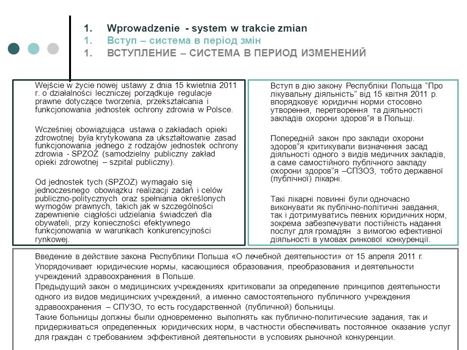 Wejście w życie nowej ustawy z dnia 15 kwietnia 2011 r. o działalności leczniczej porządkuje regulacje prawne dotyczące tworzenia, przekształcania i f