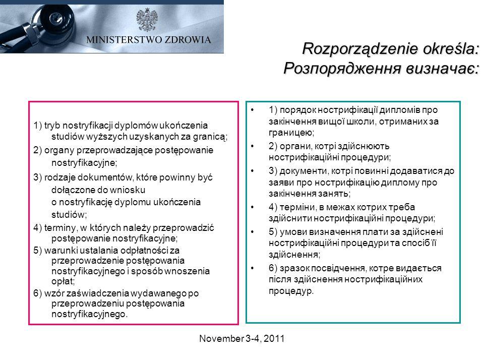 November 3-4, 2011 Rozporządzenie określa: Розпорядження визначає: 1) tryb nostryfikacji dyplomów ukończenia studiów wyższych uzyskanych za granicą; 2