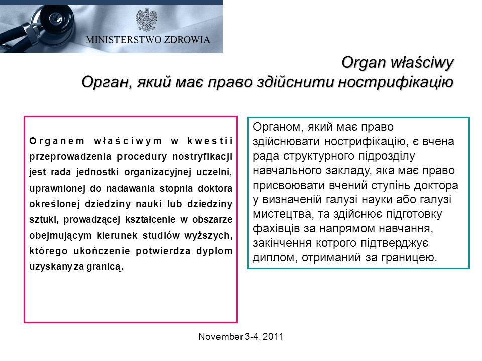 November 3-4, 2011 Organ właściwy Орган, який має право здійснити нострифікацію Organem właściwym w kwestii przeprowadzenia procedury nostryfikacji je