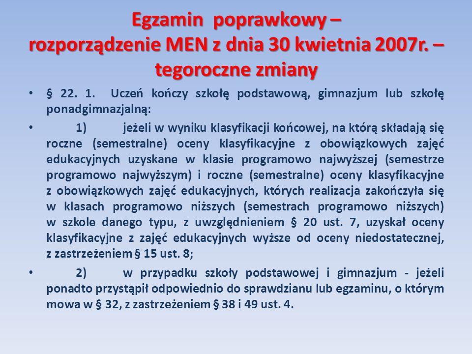 Egzamin poprawkowy – rozporządzenie MEN z dnia 30 kwietnia 2007r. – tegoroczne zmiany § 22. 1. Uczeń kończy szkołę podstawową, gimnazjum lub szkołę po