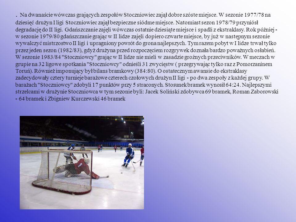 W sezonie 1975/76 drużyna Stoczniowca stanęła przed wielką szansą gdyż PZHL zdecydował się powiększyć w sezonie 1976/77 I ligę o dwa zespoły.