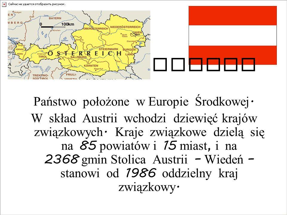 AUSTRIA Państwo położone w Europie Środkowej. W skład Austrii wchodzi dziewięć krajów związkowych. Kraje związkowe dzielą się na 85 powiatów i 15 mias