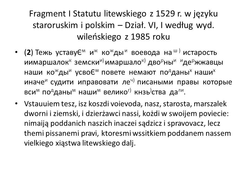Fragment I Statutu litewskiego z 1529 r. w języku staroruskim i polskim – Dział. VI, I według wyd. wileńskiego z 1985 roku (2) Тежь уставуЄ м и ж ко ж