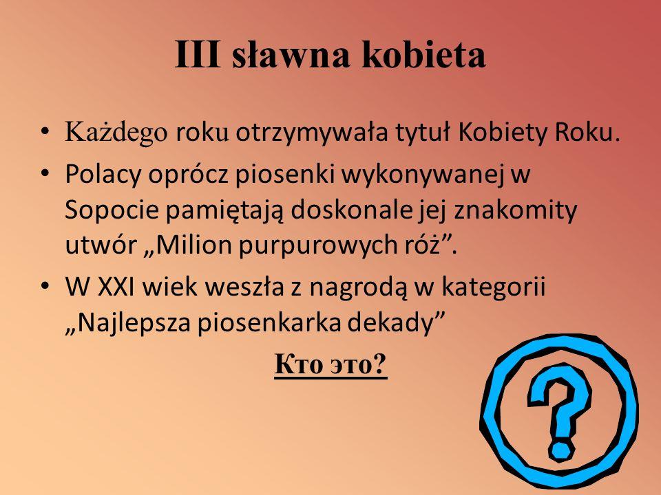 III sławna kobieta Każdego rok u otrzymywała tytuł Kobiety Roku. Polacy oprócz piosenki wykonywanej w Sopocie pamiętają doskonale jej znakomity utwór