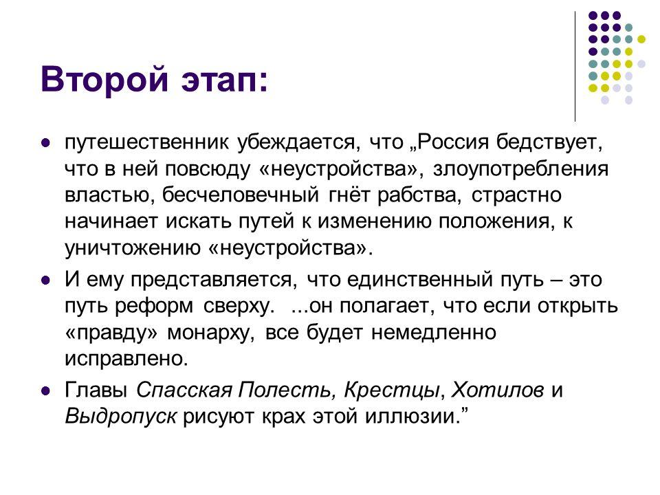 Второй этап: путешественник убеждается, что Россия бедствует, что в ней повсюду «неустройства», злоупотребления властью, бесчеловечный гнёт рабства, с