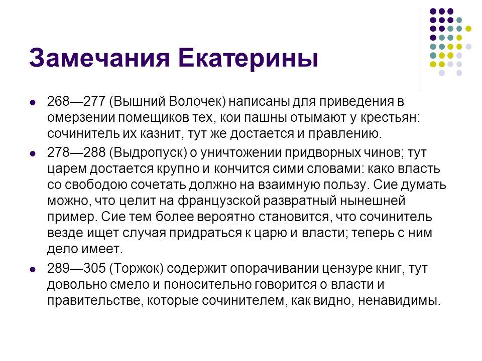 Замечания Екатерины 268277 (Вышний Волочек) написаны для приведения в омерзении помещиков тех, кои пашны отымают у крестьян: сочинитель их казнит, тут