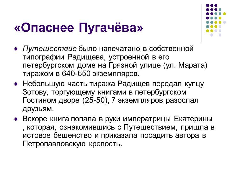 «Опаснее Пугачёва» Путешествие было напечатано в собственной типографии Радищева, устроенной в его петербургском доме на Грязной улице (ул. Марата) ти