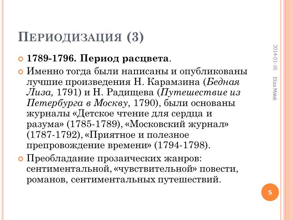 П ЕРИОДИЗАЦИЯ (3) 1789-1796. Период расцвета. Именно тогда были написаны и опубликованы лучшие произведения Н. Карамзина ( Бедная Лиза, 1791) и Н. Рад