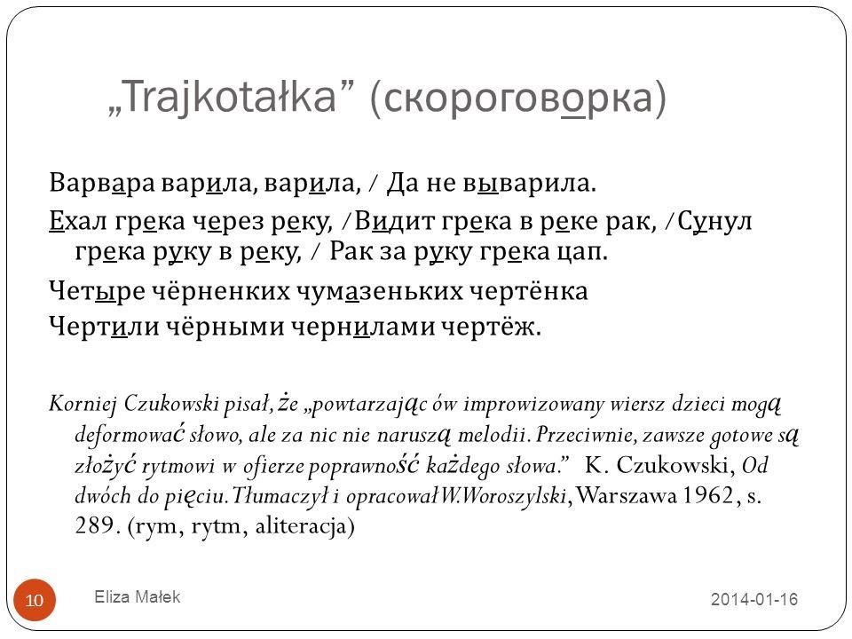 Trajkotałka ( скороговорка ) 2014-01-16 Eliza Małek 10 Варвара варила, варила, / Да не выварила.