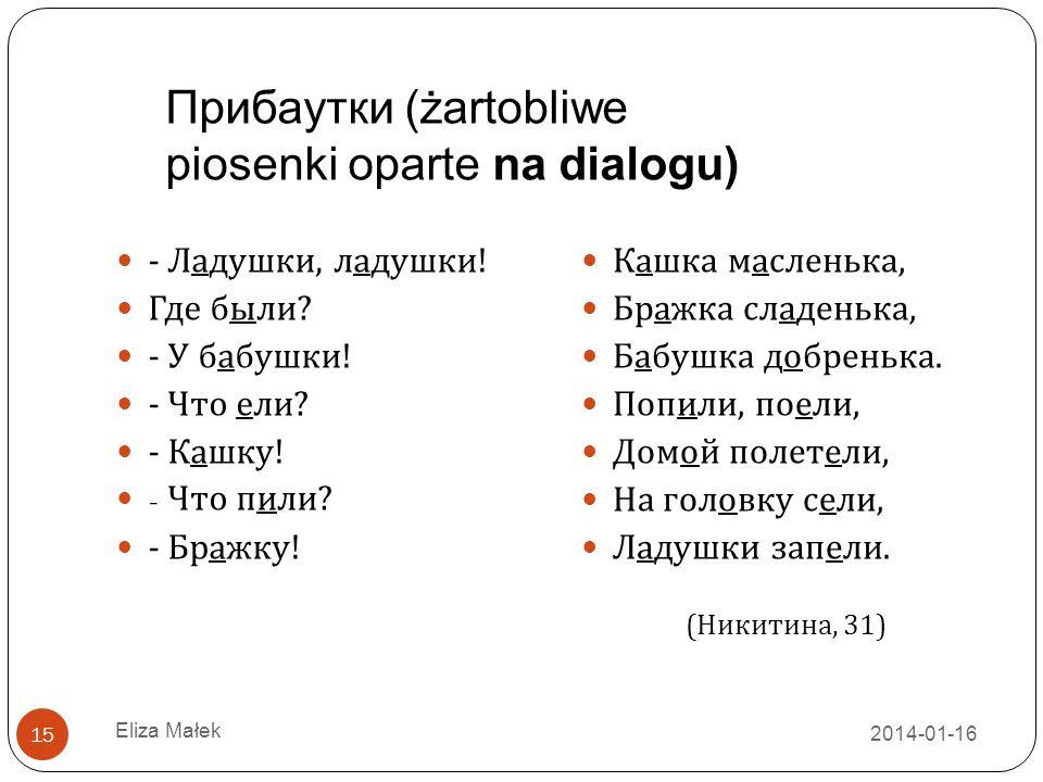 2014-01-16 Eliza Małek 15 - Ладушки, ладушки .Где были .