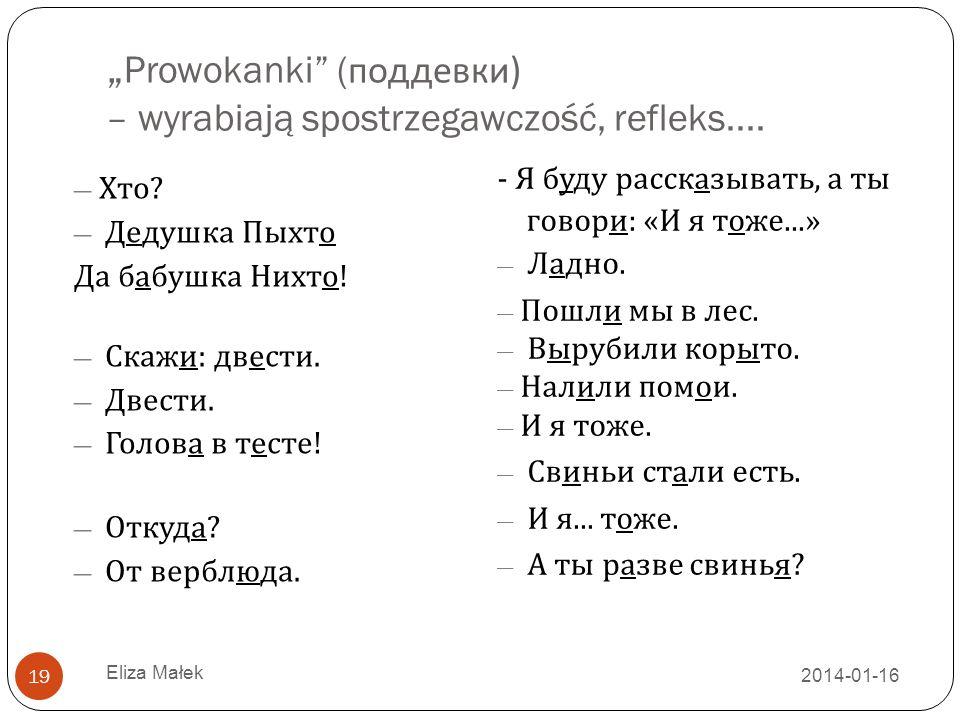 Prowokanki ( поддевки ) – wyrabiają spostrzegawczość, refleks....