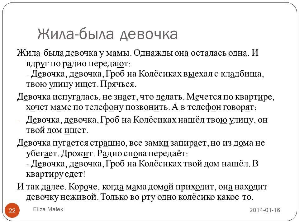 Жила - была девочка 2014-01-16 Eliza Małek 22 Жила - была девочка у мамы. Однажды она осталась одна. И вдруг по радио передают : - Девочка, девочка, Г