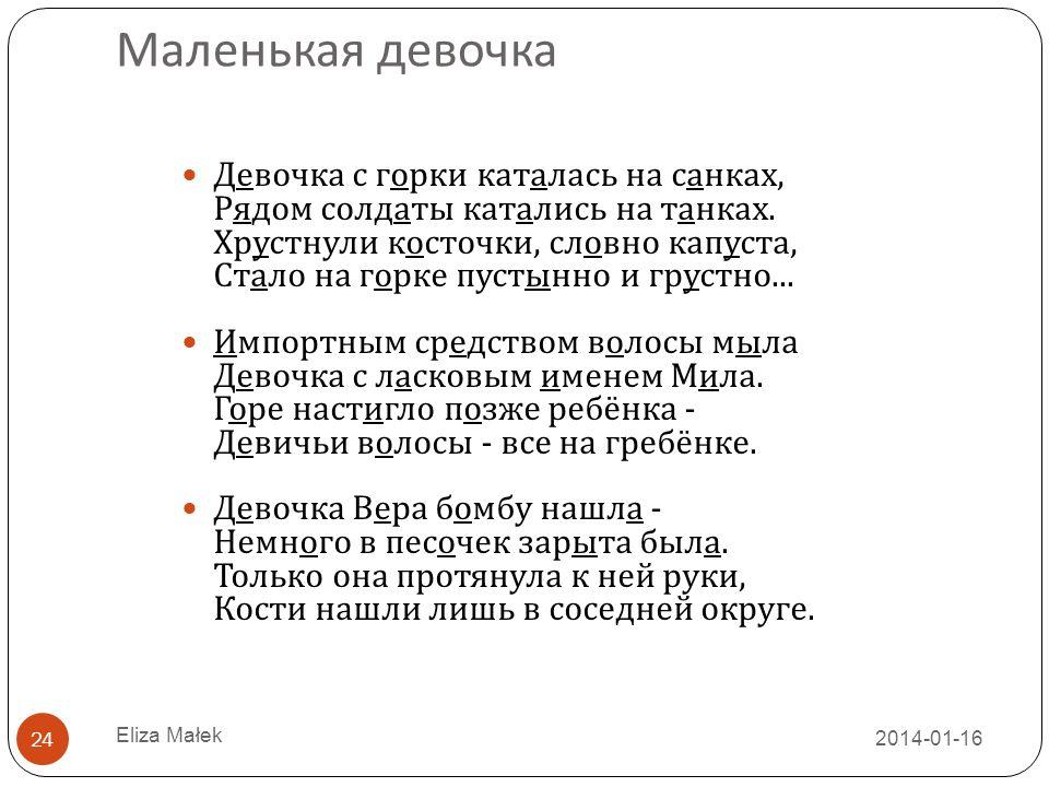 2014-01-16 Eliza Małek 24 Маленькая девочка Девочка с горки каталась на санках, Рядом солдаты катались на танках.