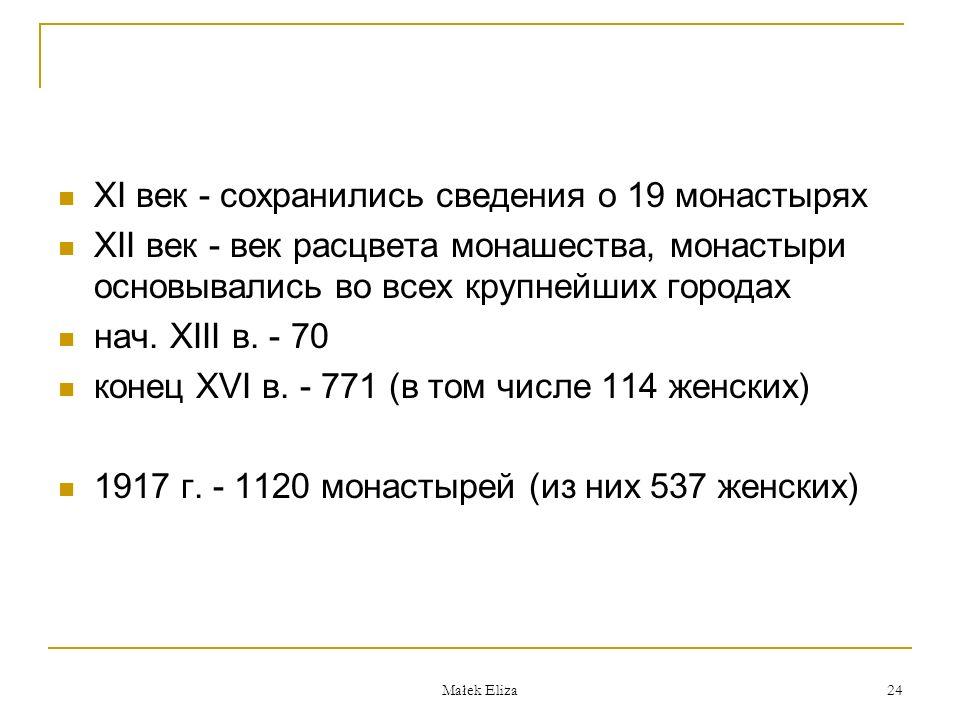 Małek Eliza 24 XI век - сохранились сведения о 19 монастырях XII век - век расцвета монашества, монастыри основывались во всех крупнейших городах нач.