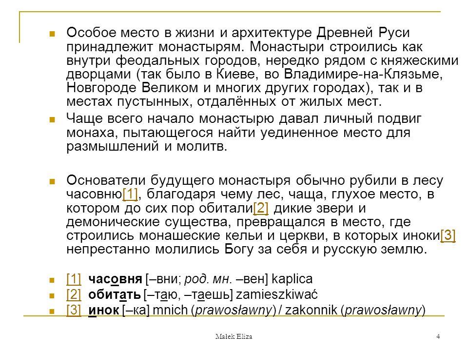Małek Eliza 4 Особое место в жизни и архитектуре Древней Руси принадлежит монастырям.