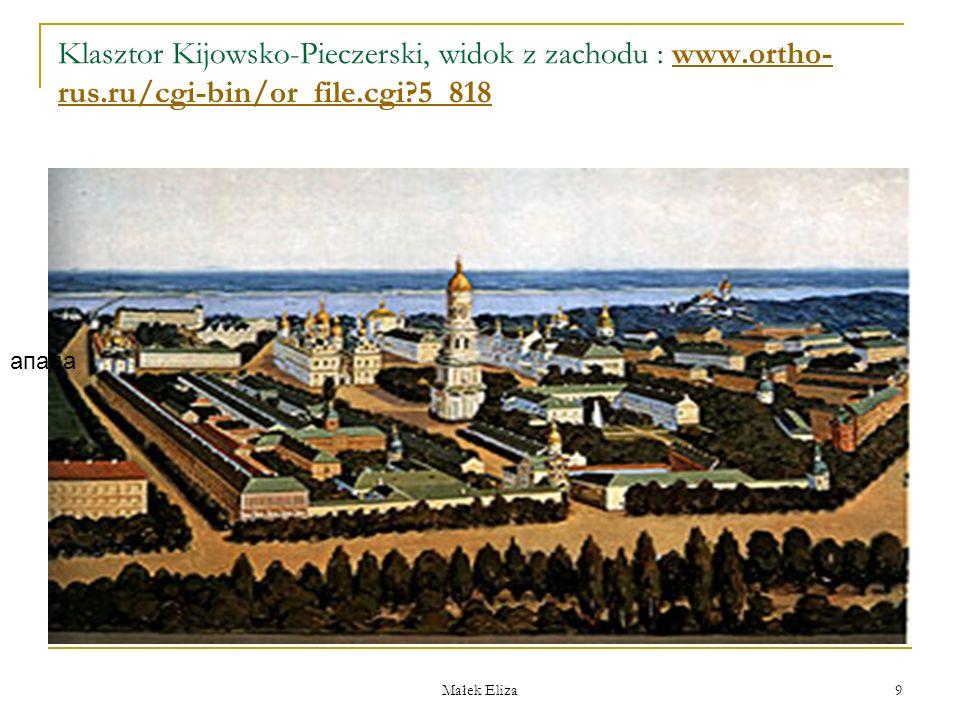 Małek Eliza 10 Многие из монастрей со временем превращались в крупные архитектурные ансамбли, нередко приобретая форму и значение «государевой крепости».
