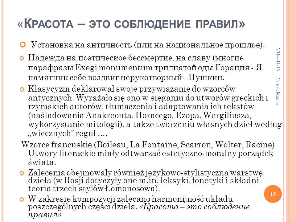 « К РАСОТА – ЭТО СОБЛЮДЕНИЕ ПРАВИЛ » Установка на античность (или на национальное прошлое).