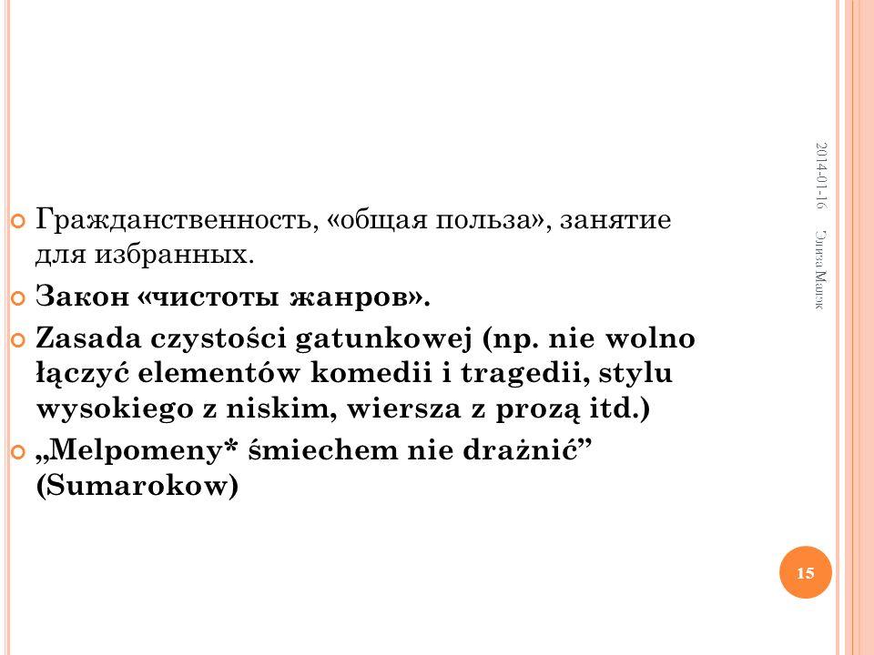 2014-01-16 Элиза Малэк 15 Гражданственность, «общая польза», занятие для избранных.