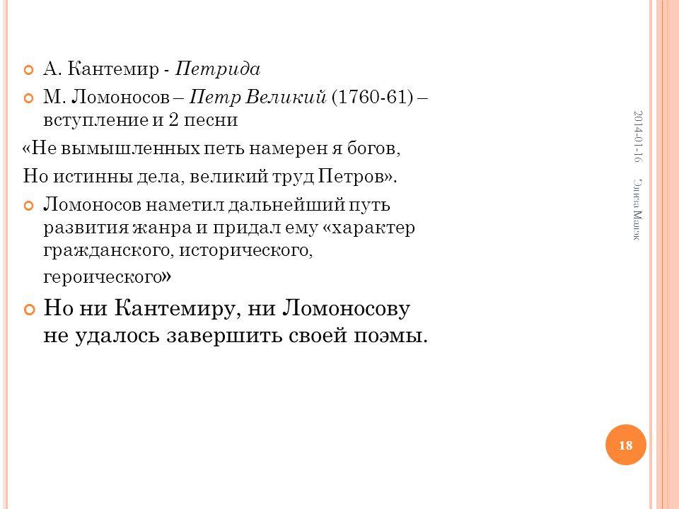 18 А. Кантемир - Петрида М. Ломоносов – Петр Великий (1760-61) – вступление и 2 песни «Не вымышленных петь намерен я богов, Но истинны дела, великий т