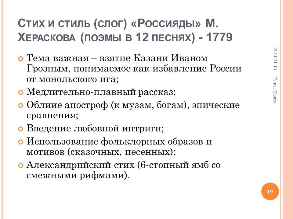 С ТИХ И СТИЛЬ ( СЛОГ ) «Р ОССИЯДЫ » М.