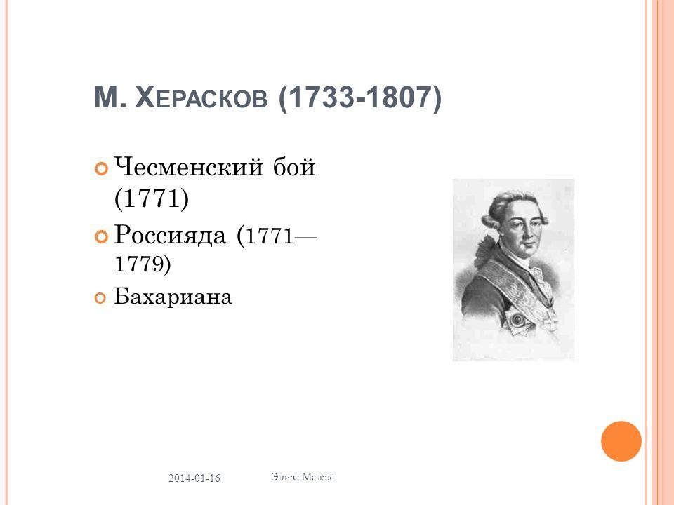 М. Х ЕРАСКОВ (1733-1807) Чесменский бой (1771) Россияда ( 1771 1779) Бахариана 20 2014-01-16 Элиза Малэк