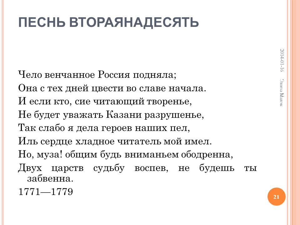 ПЕСНЬ ВТОРАЯНАДЕСЯТЬ Чело венчанное Россия подняла; Она с тех дней цвести во славе начала.