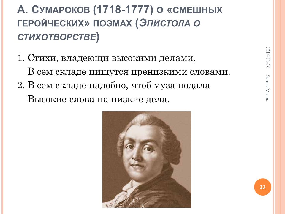 А. С УМАРОКОВ (1718-1777) О « СМЕШНЫХ ГЕРОЙЧЕСКИХ » ПОЭМАХ (Э ПИСТОЛА О СТИХОТВОРСТВЕ ) 1.