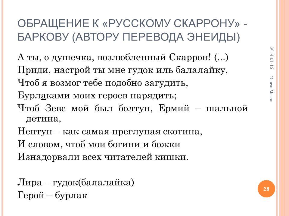 ОБРАЩЕНИЕ К «РУССКОМУ СКАРРОНУ» - БАРКОВУ (АВТОРУ ПЕРЕВОДА ЭНЕИДЫ) А ты, о душечка, возлюбленный Скаррон.