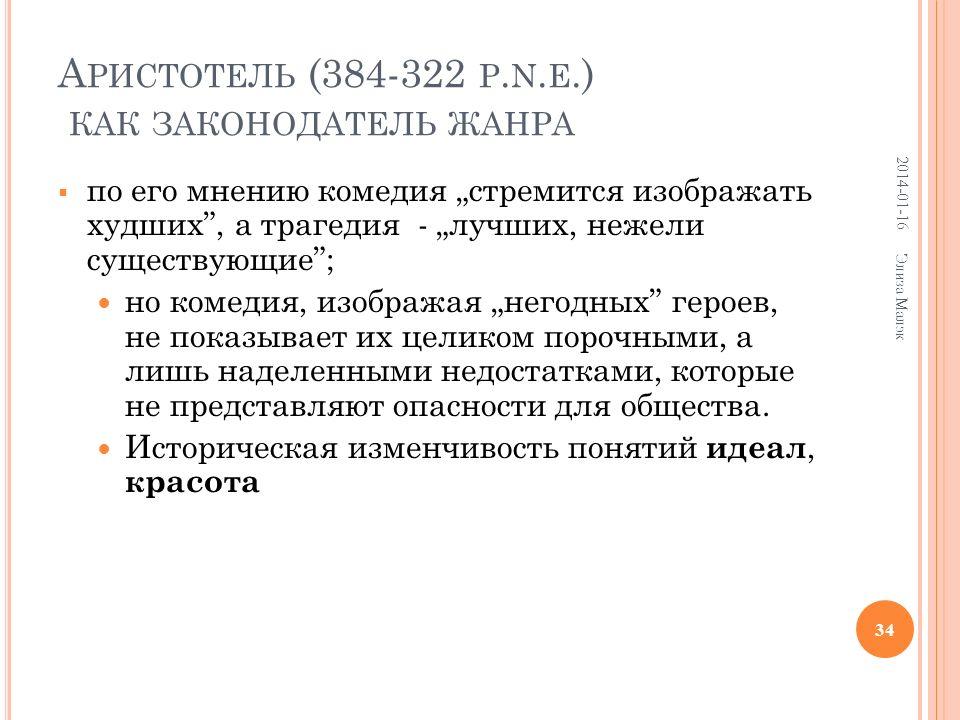 A РИСТОТЕЛЬ (384-322 P.N.